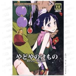 Yadoya no Kemono ~ Kizaki (B5)