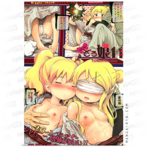 Toro Musume 11 Karen-chan...